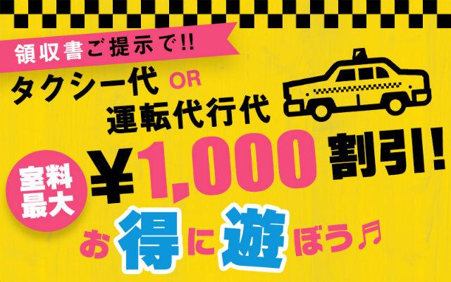 タクシー代1000円割引