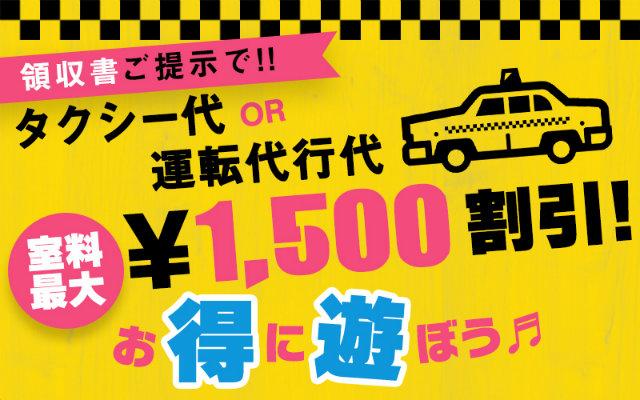 タクシー代1500円割引